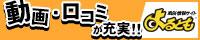 蒲田・大井風俗情報は「よるとも」にお任せ!