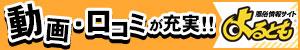 yorutomo